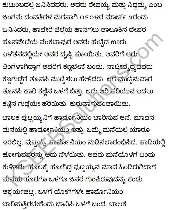 Ganayogi Pandita Puttaraja Gawai Summary in Kannada 3