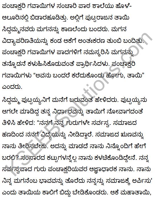 Ganayogi Pandita Puttaraja Gawai Summary in Kannada 6