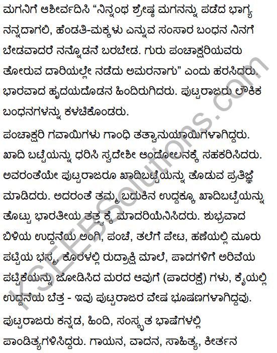 Ganayogi Pandita Puttaraja Gawai Summary in Kannada 7