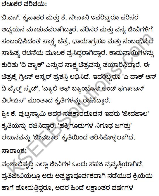 Hakkigudugala Nigudha Jagattu Summary in Kannada 1
