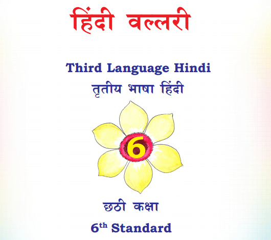 KSEEB Solutions for Class 6 Hindi 3rd Language