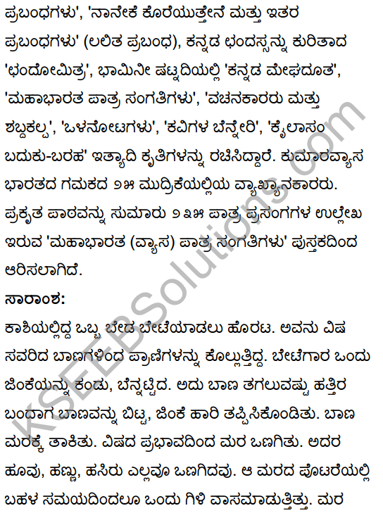 Ona Marada Gili Summary in Kannada 3