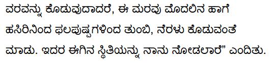 Ona Marada Gili Summary in Kannada 5
