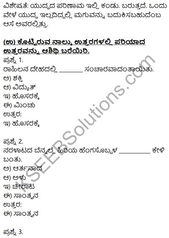 Siri Kannada Text Book Class 10 Solutions Gadya Chapter 1 Yuddha 13