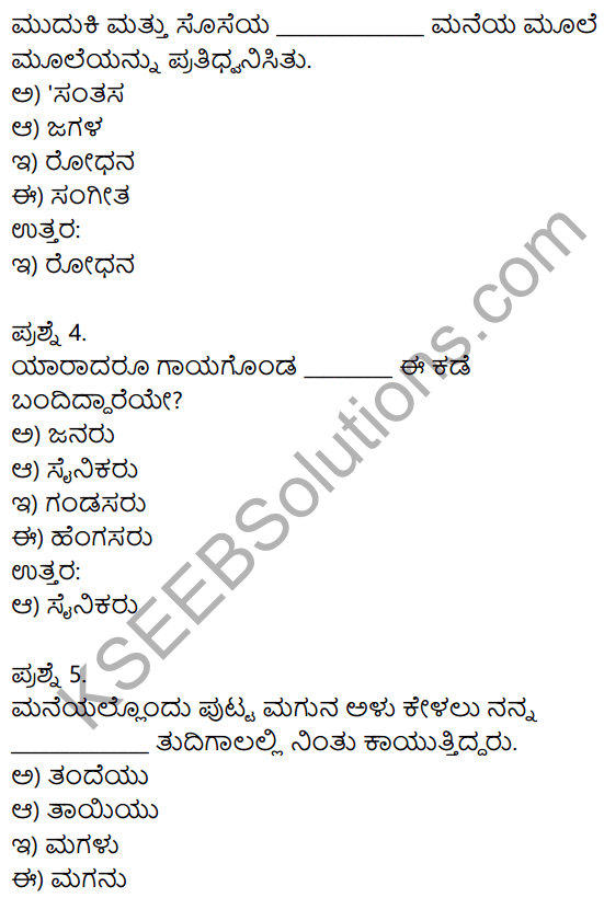 Siri Kannada Text Book Class 10 Solutions Gadya Chapter 1 Yuddha 14