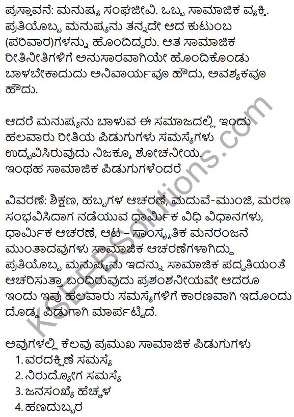 Siri Kannada Text Book Class 10 Solutions Gadya Chapter 1 Yuddha 26