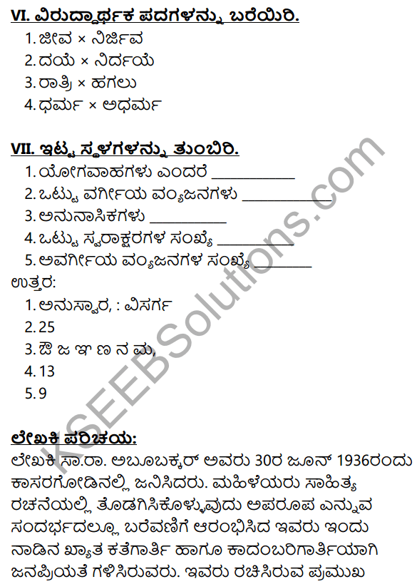 Siri Kannada Text Book Class 10 Solutions Gadya Chapter 1 Yuddha 32