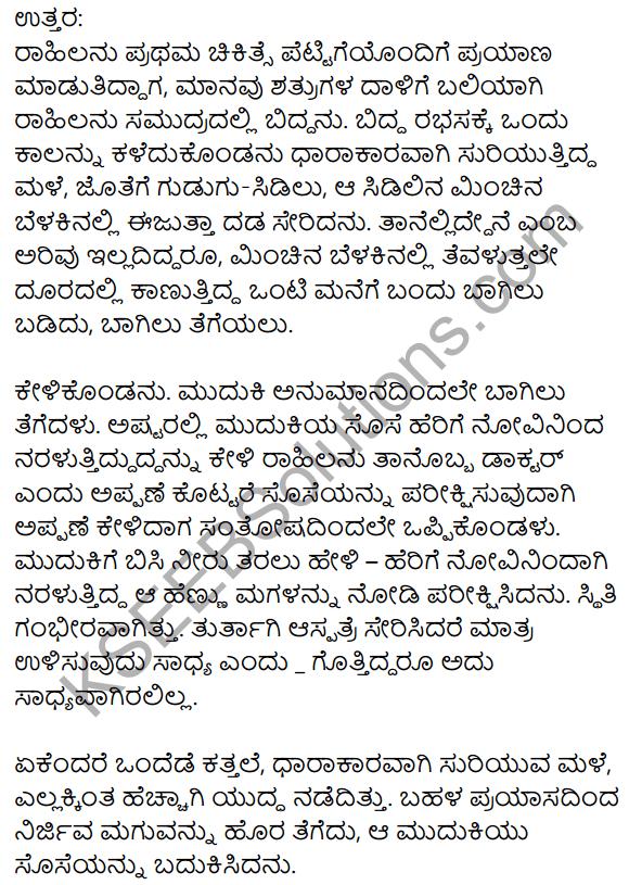 Siri Kannada Text Book Class 10 Solutions Gadya Chapter 1 Yuddha 5