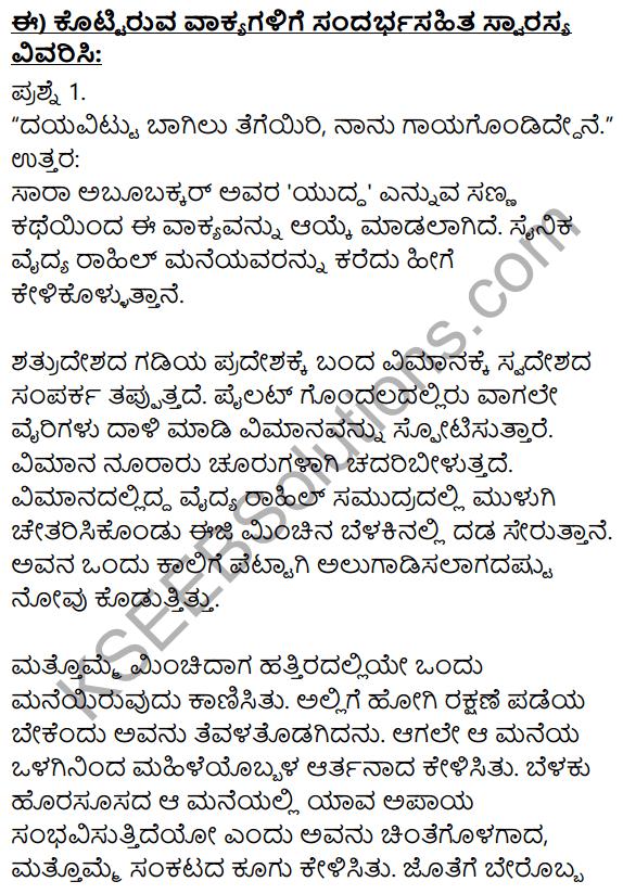 Siri Kannada Text Book Class 10 Solutions Gadya Chapter 1 Yuddha 8