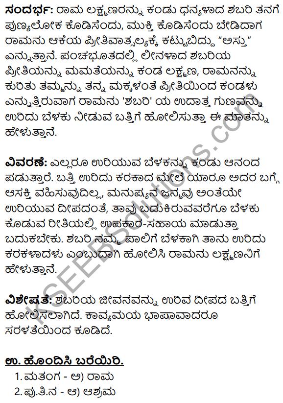 Siri Kannada Text Book Class 10 Solutions Gadya Chapter 2 Shabari 10
