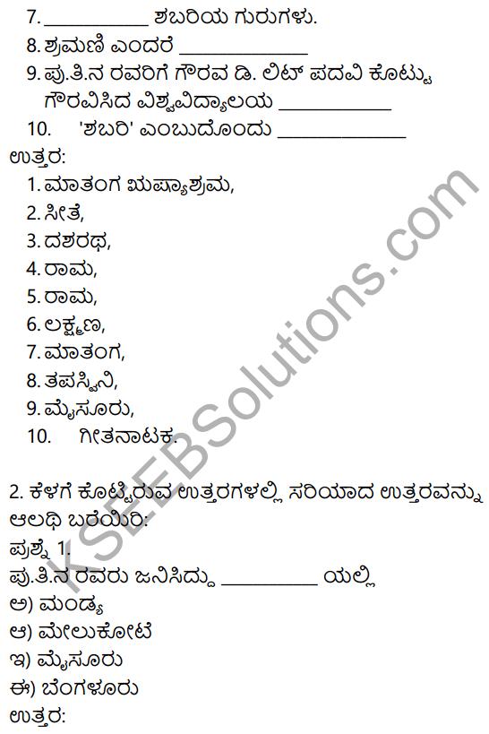 Siri Kannada Text Book Class 10 Solutions Gadya Chapter 2 Shabari 13
