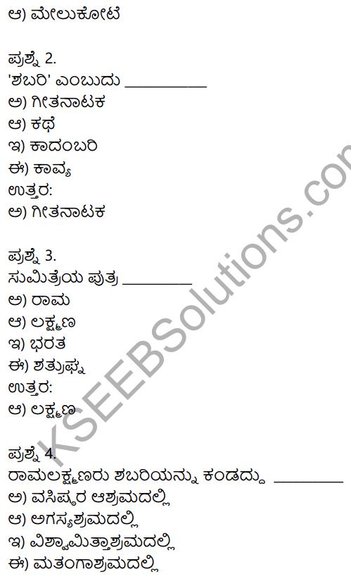 Siri Kannada Text Book Class 10 Solutions Gadya Chapter 2 Shabari 14