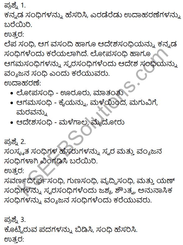 Siri Kannada Text Book Class 10 Solutions Gadya Chapter 2 Shabari 18