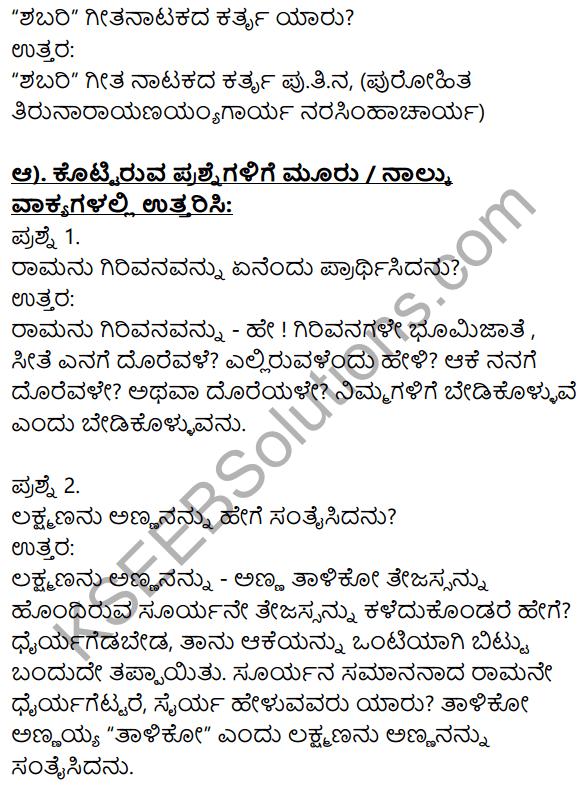 Siri Kannada Text Book Class 10 Solutions Gadya Chapter 2 Shabari 2