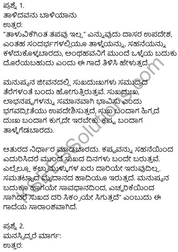 Siri Kannada Text Book Class 10 Solutions Gadya Chapter 2 Shabari 20
