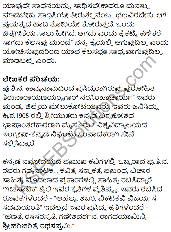 Siri Kannada Text Book Class 10 Solutions Gadya Chapter 2 Shabari 21