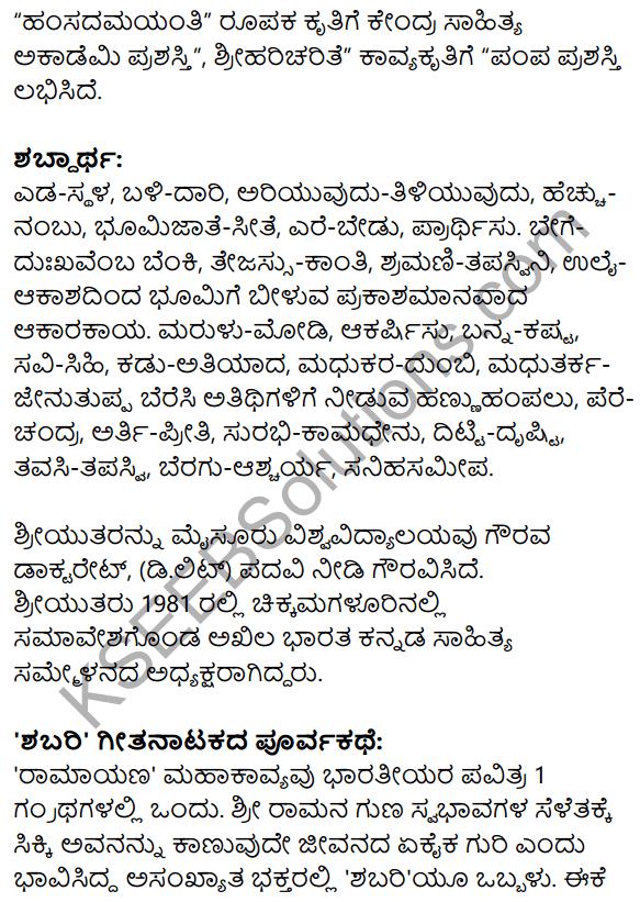 Siri Kannada Text Book Class 10 Solutions Gadya Chapter 2 Shabari 22