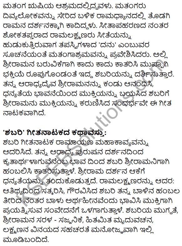 Siri Kannada Text Book Class 10 Solutions Gadya Chapter 2 Shabari 23