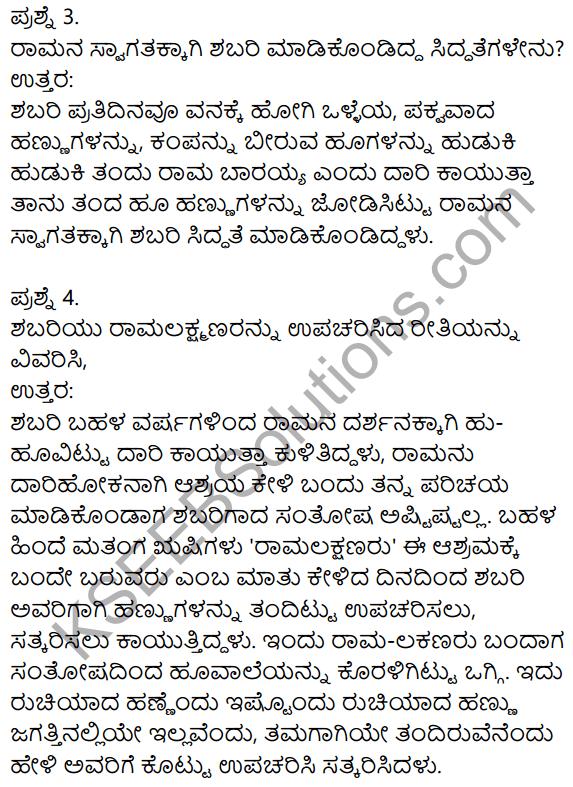 Siri Kannada Text Book Class 10 Solutions Gadya Chapter 2 Shabari 3