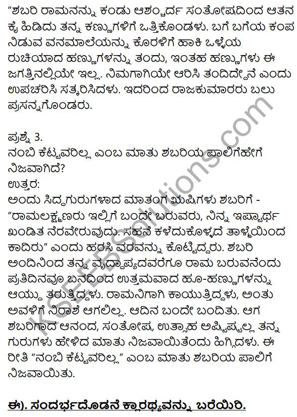 Siri Kannada Text Book Class 10 Solutions Gadya Chapter 2 Shabari 5