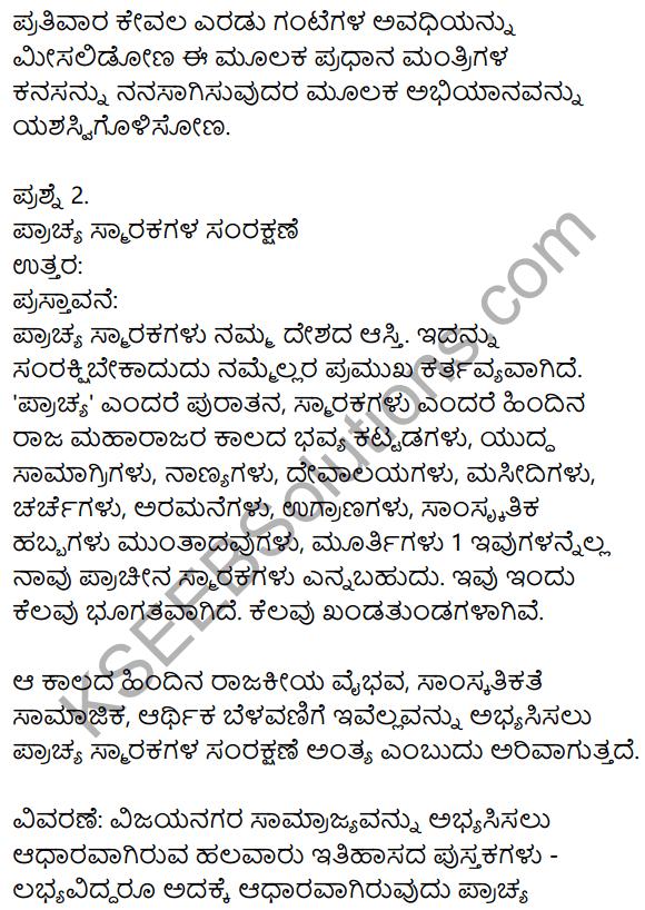 Siri Kannada Text Book Class 10 Solutions Gadya Chapter 3 London Nagara 20
