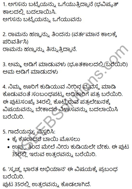 Siri Kannada Text Book Class 10 Solutions Gadya Chapter 3 London Nagara 24