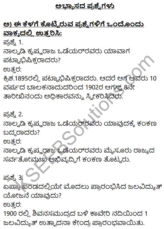 Siri Kannada Text Book Class 10 Solutions Gadya Chapter 4 Bhagya Shilpigalu 1