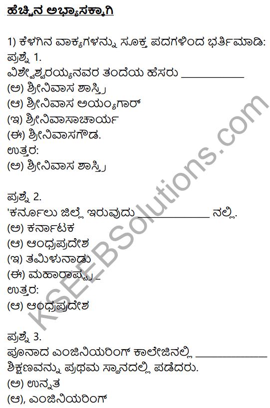Siri Kannada Text Book Class 10 Solutions Gadya Chapter 4 Bhagya Shilpigalu 23