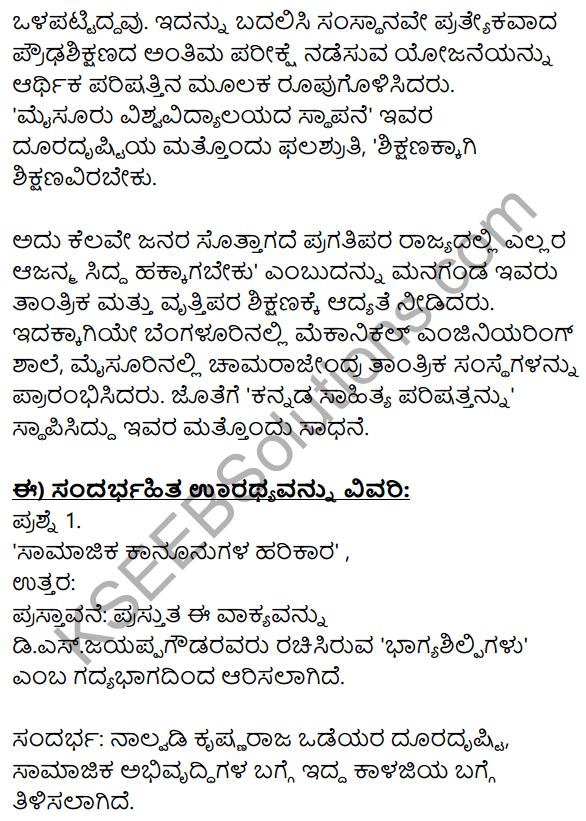 Siri Kannada Text Book Class 10 Solutions Gadya Chapter 4 Bhagya Shilpigalu 8
