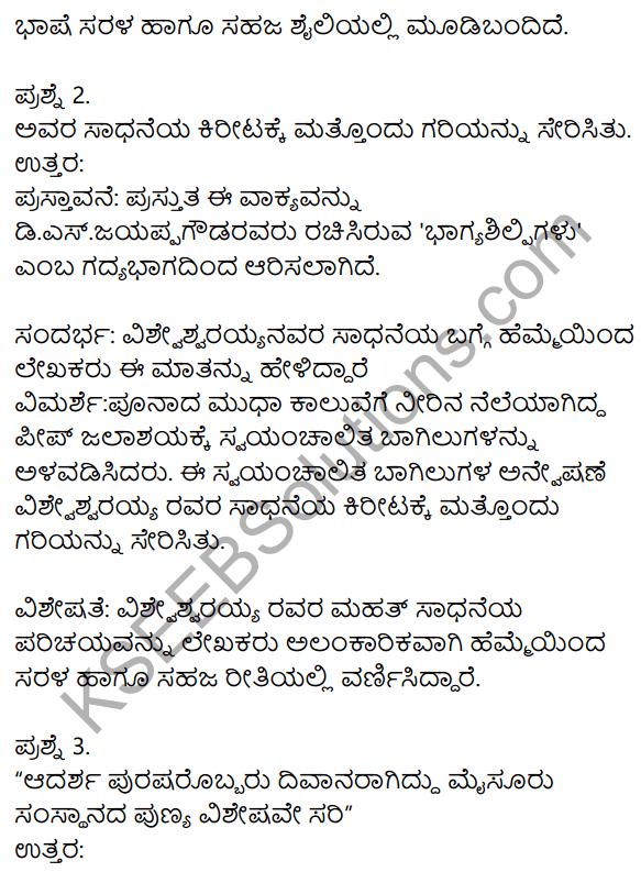 Siri Kannada Text Book Class 10 Solutions Gadya Chapter 4 Bhagya Shilpigalu 9