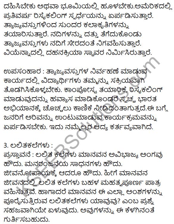 Siri Kannada Text Book Class 10 Solutions Gadya Chapter 5 Edege Bidda Akshara 13