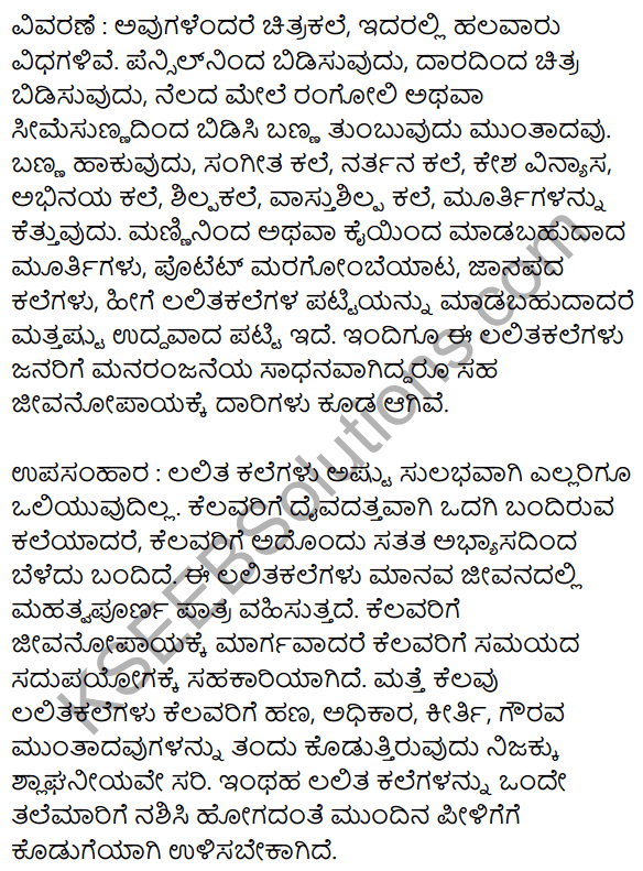 Siri Kannada Text Book Class 10 Solutions Gadya Chapter 5 Edege Bidda Akshara 14