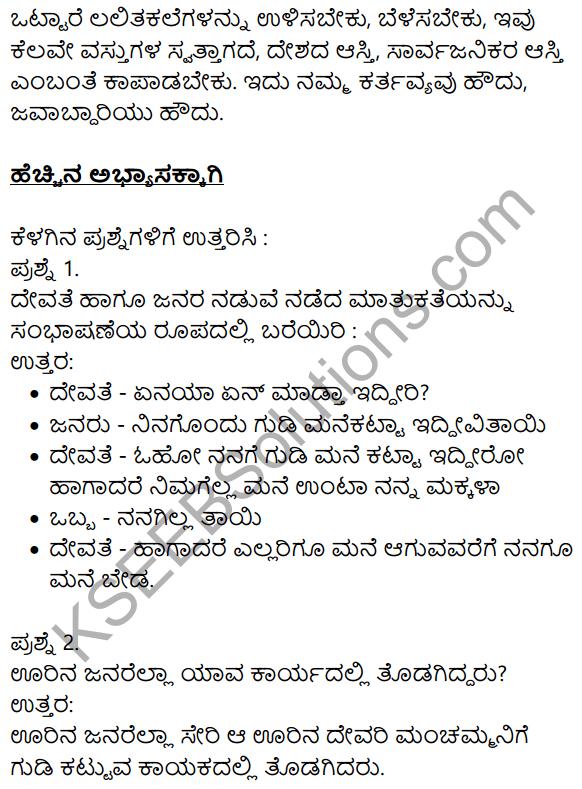 Siri Kannada Text Book Class 10 Solutions Gadya Chapter 5 Edege Bidda Akshara 15