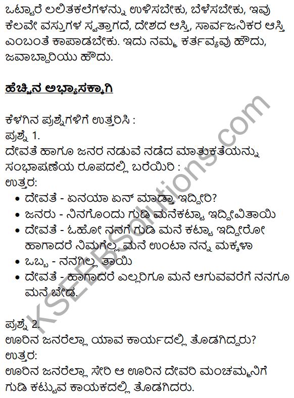 Siri Kannada Text Book Class 10 Solutions Gadya Chapter 5 Edege Bidda Akshara 15