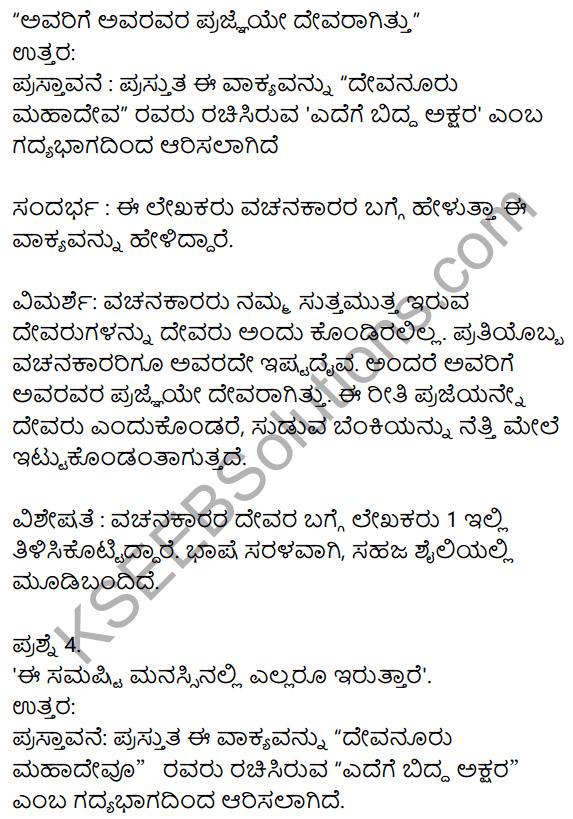 Siri Kannada Text Book Class 10 Solutions Gadya Chapter 5 Edege Bidda Akshara 6