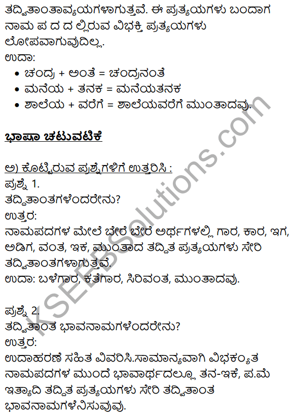 Siri Kannada Text Book Class 10 Solutions Gadya Chapter 6 Vyaghra Geethe 13