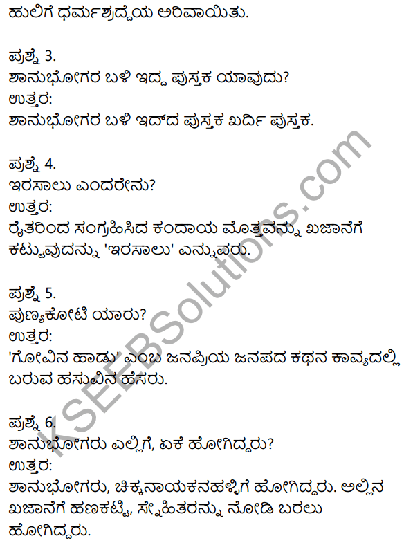 Siri Kannada Text Book Class 10 Solutions Gadya Chapter 6 Vyaghra Geethe 17