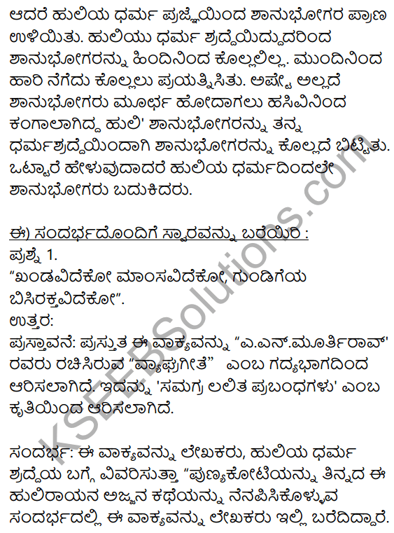 Siri Kannada Text Book Class 10 Solutions Gadya Chapter 6 Vyaghra Geethe 6