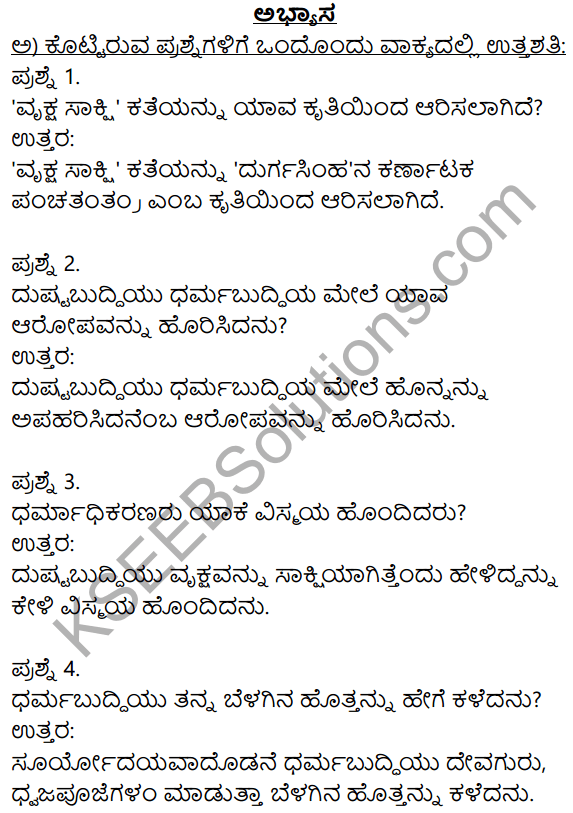 Siri Kannada Text Book Class 10 Solutions Gadya Chapter 7 Vruksha Sakshi 1