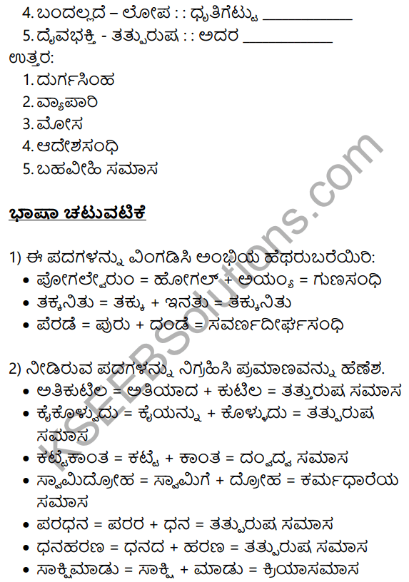 Siri Kannada Text Book Class 10 Solutions Gadya Chapter 7 Vruksha Sakshi 11