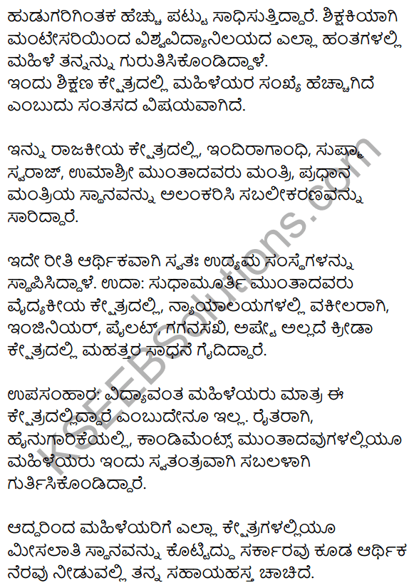 Siri Kannada Text Book Class 10 Solutions Gadya Chapter 7 Vruksha Sakshi 14