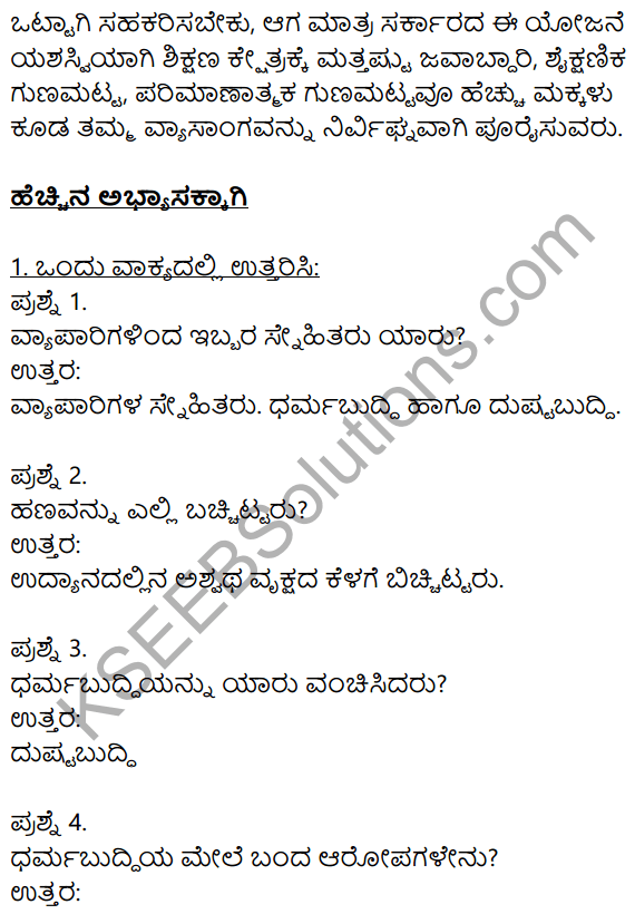 Siri Kannada Text Book Class 10 Solutions Gadya Chapter 7 Vruksha Sakshi 17