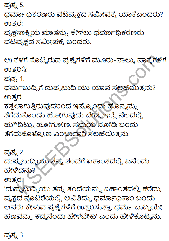 Siri Kannada Text Book Class 10 Solutions Gadya Chapter 7 Vruksha Sakshi 2
