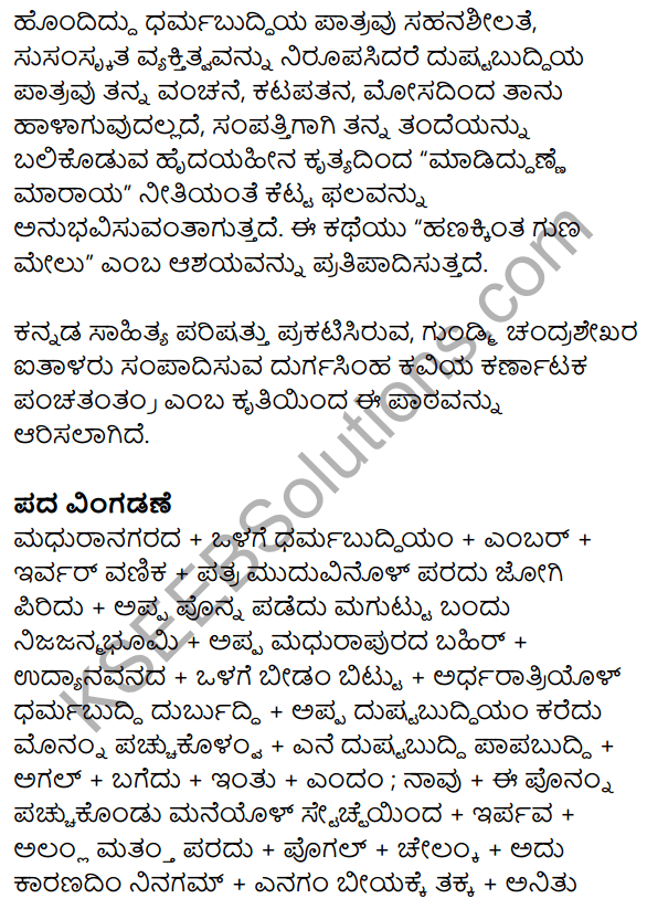Siri Kannada Text Book Class 10 Solutions Gadya Chapter 7 Vruksha Sakshi 20