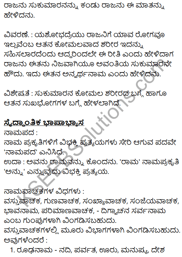 Siri Kannada Text Book Class 10 Solutions Gadya Chapter 8 Sukumara Swamiya Kate 11