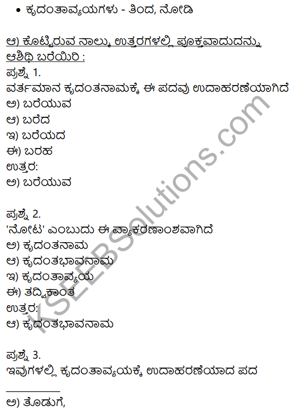 Siri Kannada Text Book Class 10 Solutions Gadya Chapter 8 Sukumara Swamiya Kate 16
