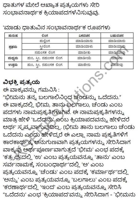 Siri Kannada Text Book Class 10 Solutions Padya Chapter 1 Sankalpa Geete 10