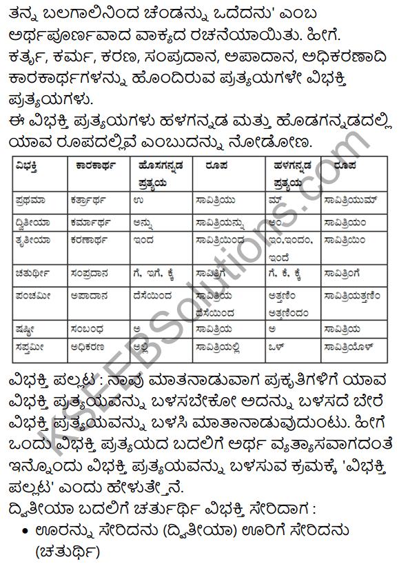Siri Kannada Text Book Class 10 Solutions Padya Chapter 1 Sankalpa Geete 11