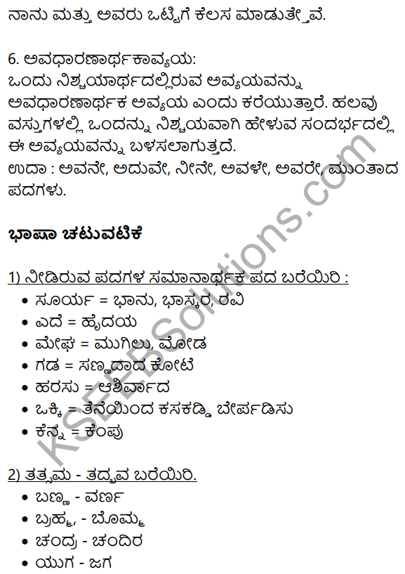 Siri Kannada Text Book Class 10 Solutions Padya Chapter 2 Hakki Harutide Nodidira 11