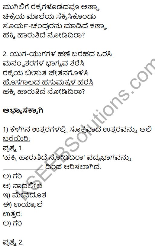 Siri Kannada Text Book Class 10 Solutions Padya Chapter 2 Hakki Harutide Nodidira 13